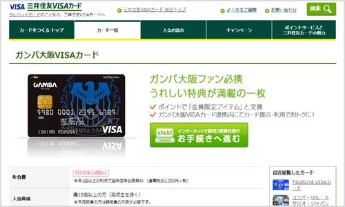 ガンバ大阪VISAカード