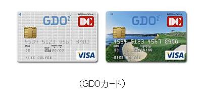 GDOカード(一般)