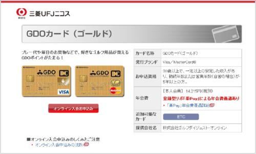 GDOカード(ゴールド)