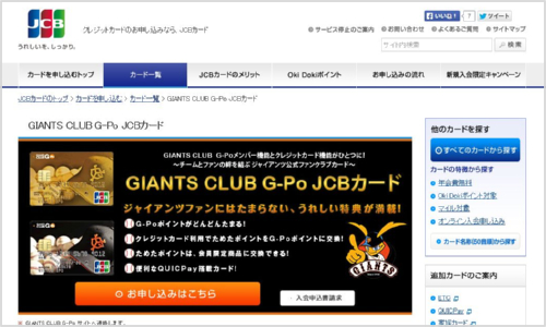 GIANTS CLUB「G-Po」JCBカード