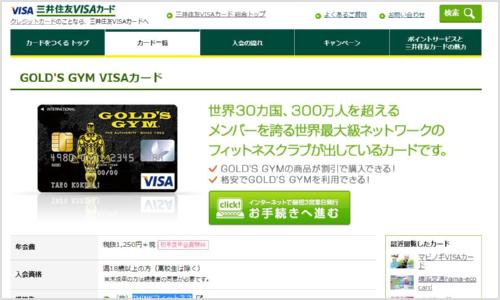 GOLD'S GYM・VISAカード