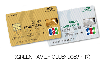 GREEN FAMILY CLUB・JCBカード