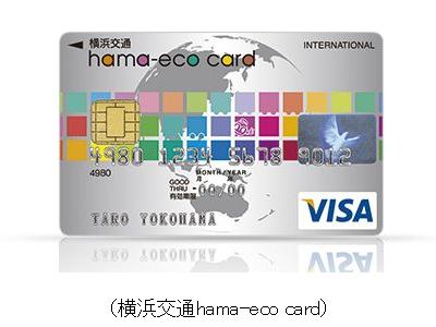 横浜交通hama-eco card