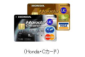Honda・Cカード