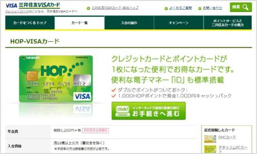 HOP・VISAカード