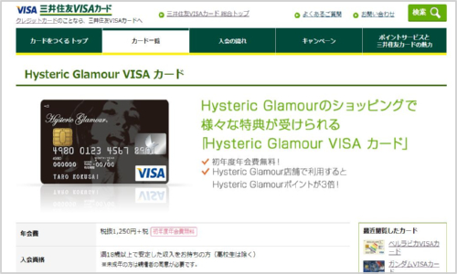 Hysteric Glamour・VISAカード