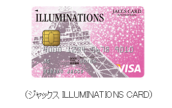 ジャックス「ILLUMINATIONS CARD」