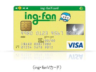 ing・fanVカード
