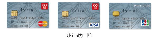 Initial(イニシャル)カード