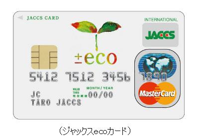 ジャックスecoカード