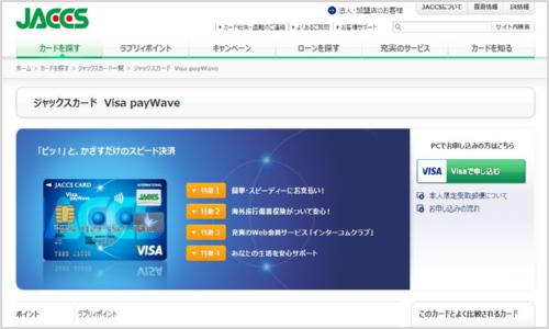 ジャックスカード・Visa payWave