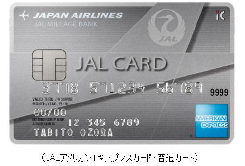 JALアメリカンエキスプレスカード(普通カード)