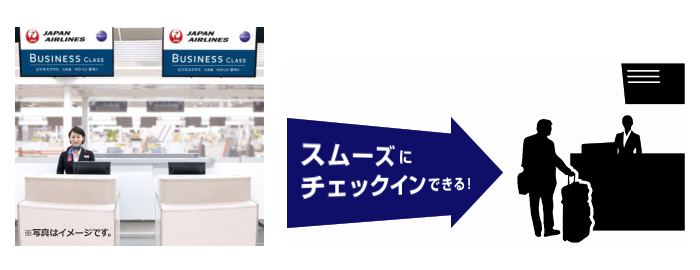 JALビジネスクラス・チェックインカウンター