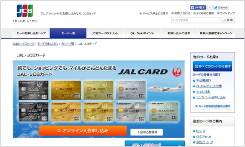 JAL・JCBカード(普通カード)