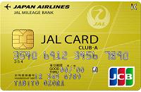 JAL・JCB・CLUB-Aカード