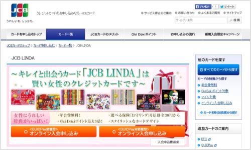 JCB・LINDAカード