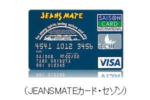 JEANSMATEカード・セゾン