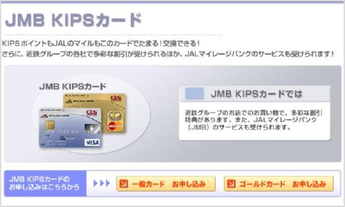 JMB KIPSカード