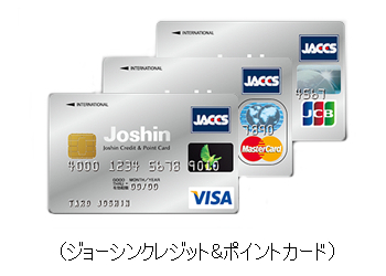 ジョーシンクレジット&ポイントカード