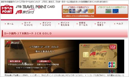 JTB旅カード・JCBゴールド