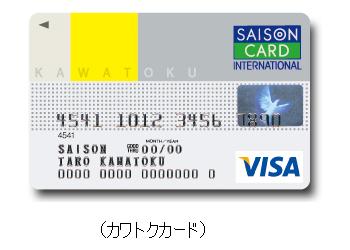 カワトクカード