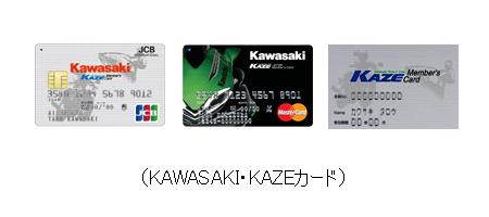 KAWASAKI・KAZEカード