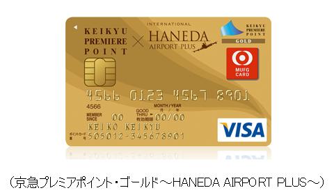 京急プレミアポイント・ゴールド~HANEDA AIRPORT PLUS~