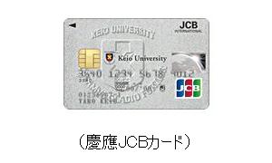 慶應JCBカード