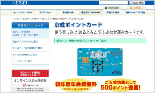 京成ポイントカード