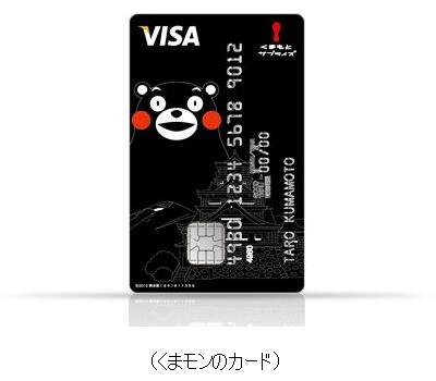 くまモンのカード