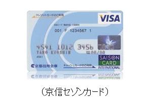 京信セゾンカード
