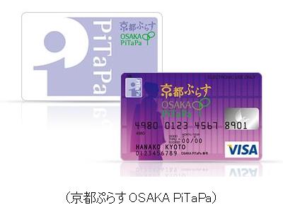 京都ぷらす OSAKA PiTaPa