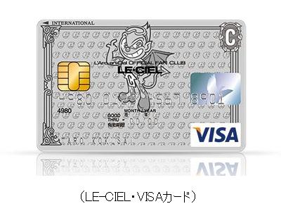 LE-CIEL・VISAカード