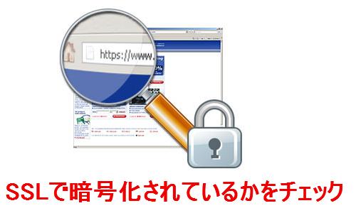 SSL暗号化