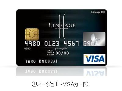 リネージュⅡ・VISAカード
