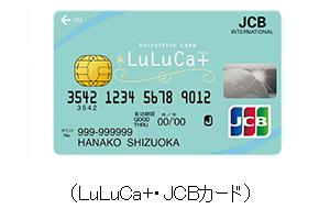 LuLuCa+・JCBカード