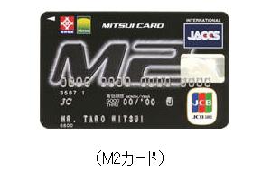 M2カード