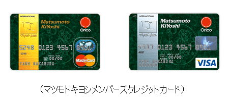 マツモトキヨシメンバーズクレジットカード