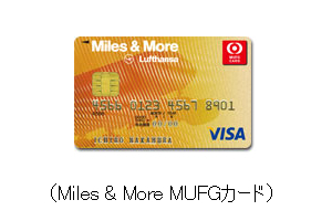 Miles & More MUFGカード
