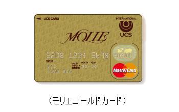 モリエゴールドカード