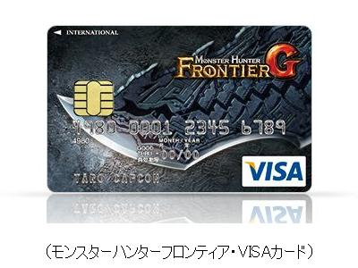 モンスターハンターフロンティア・VISAカード