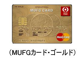 MUFGカード・ゴールド