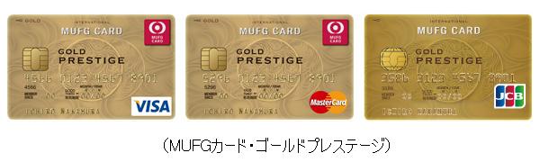 MUFGカード・ゴールドプレステージ