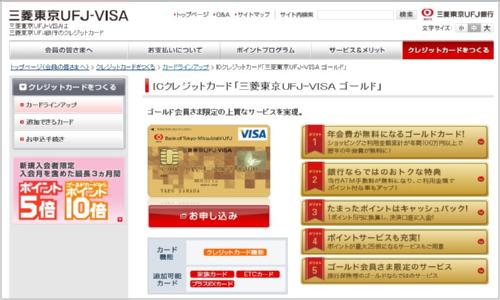 三菱東京UFJ-VISAゴールド