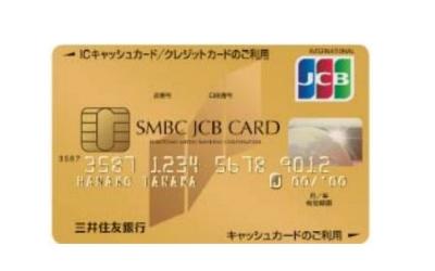 SMBC JCB CARD・ゴールドカード