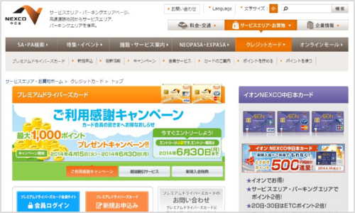 NEXCO中日本プレミアムドライバーズカード