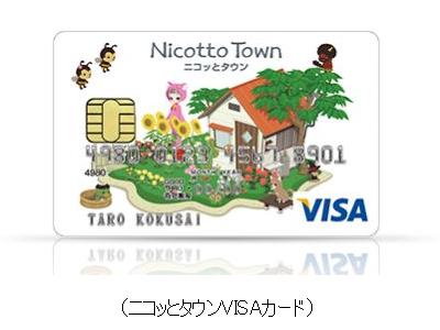 ニコッとタウンVISAカード