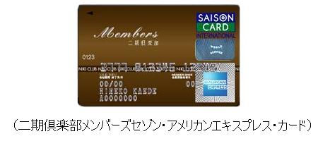 二期倶楽部メンバーズセゾン・アメリカンエキスプレス・カード