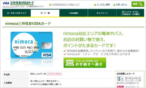 nimoca三井住友VISAカード