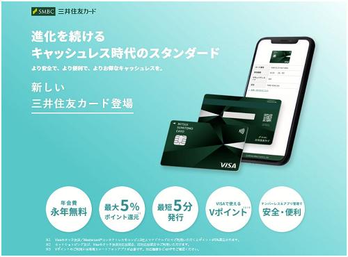 三井住友カードナンバーレス(NL)